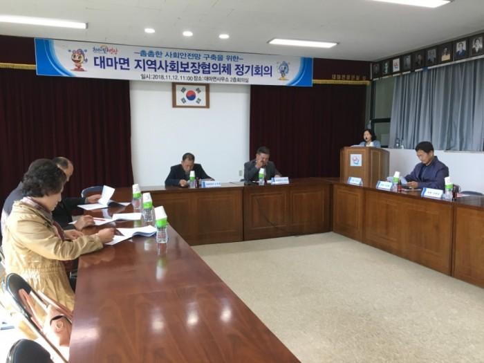 대마면 지역사회보장협의체 4분기정기회의 개최-3.jpeg