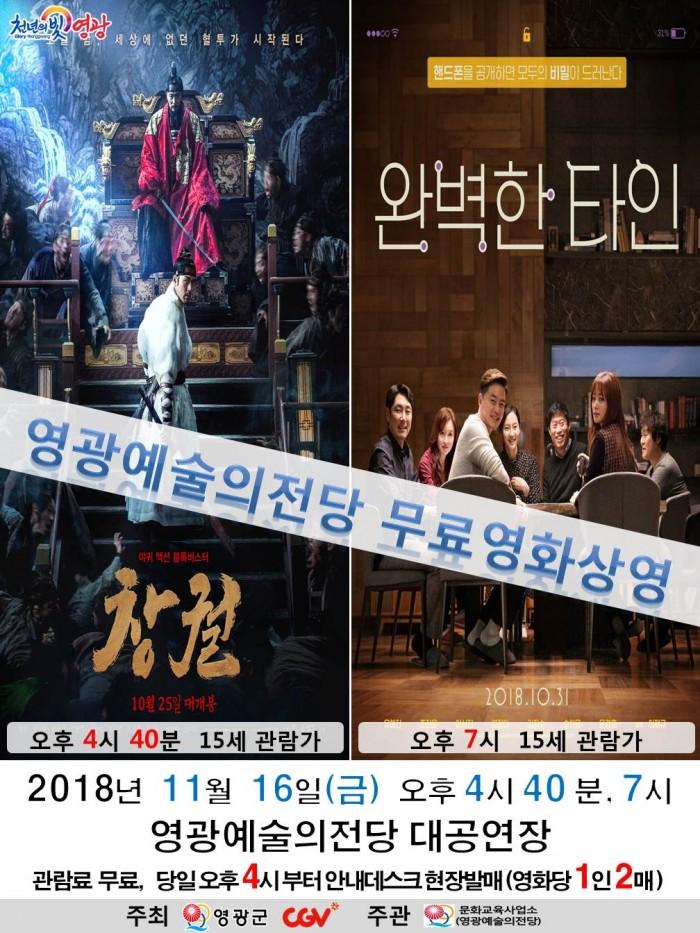 20181116 CGV 무료영화상영.jpg