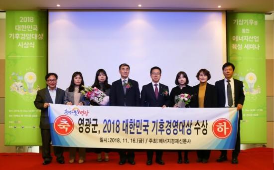 영광군, 2018 대한민국 기후경영대상 수상-4.jpg