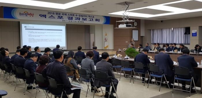 2018 영광 국제 스마트 e-모빌리티 엑스포 결과보고회 개최-3.jpg