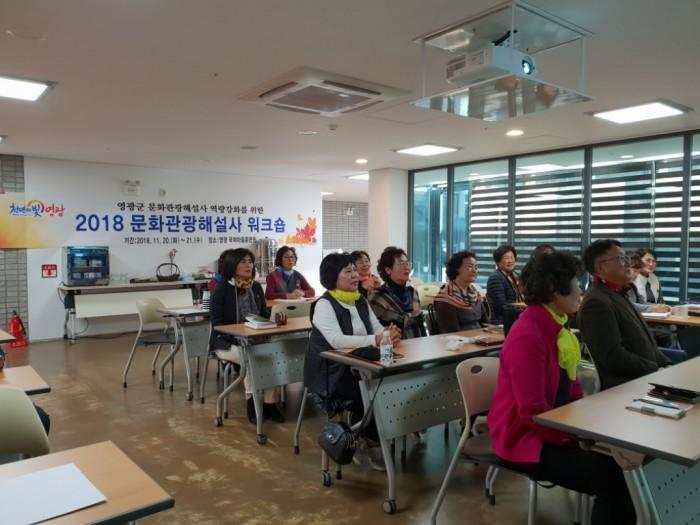 영광군, 문화관광해설사 역량강화를 위한 워크숍 개최-2.jpg