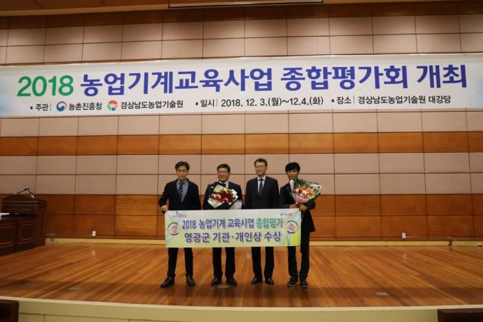 """영광군, 2018 전국 농업기계 교육사업 종합평가 """"기관상 및 개인상"""" 수상 2.jpg"""