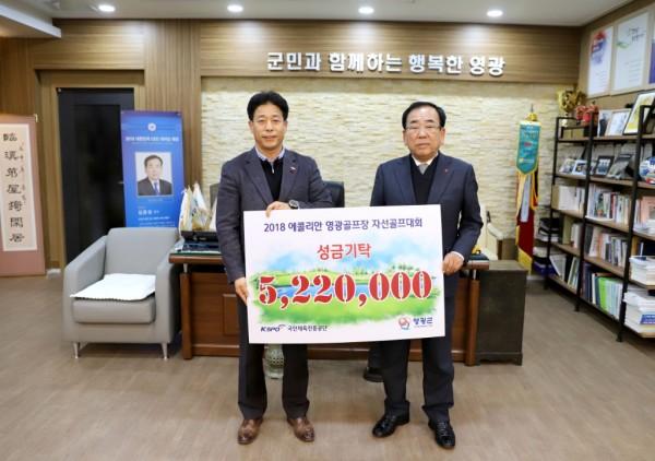 에콜리안 영광골프장, 자선 골프대회 수익금 전액 기탁 2.JPG