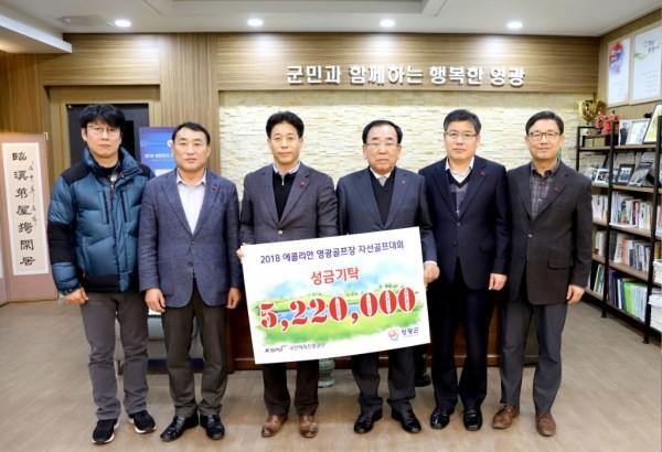 에콜리안 영광골프장, 자선 골프대회 수익금 전액 기탁 3.JPG