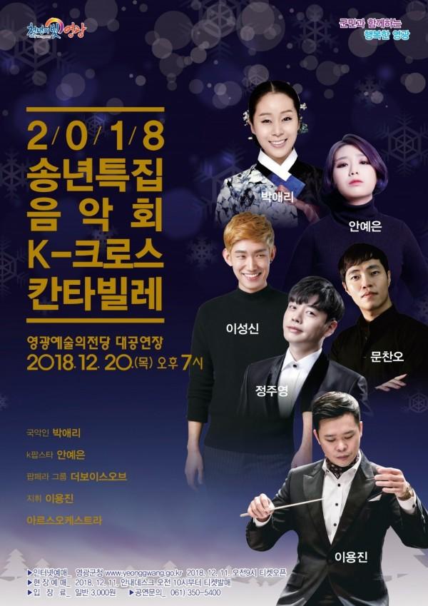 20181220 송년음악회.jpg