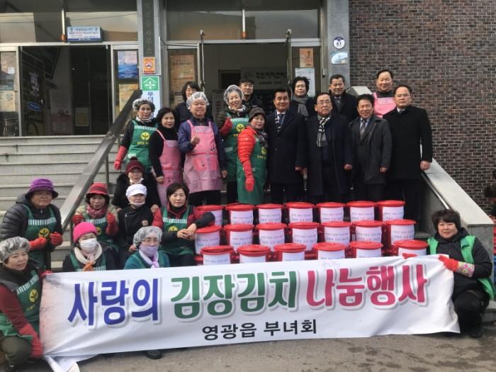 """크기변환_영광읍, """"사랑의 김장김치 나눔 행사"""" 가져 3.JPG"""