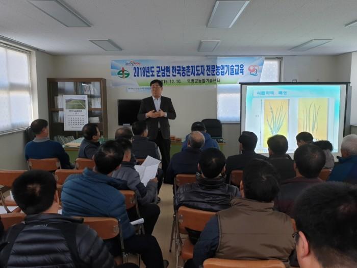 크기변환_영광군, 농촌지도자 역량강화 전문농업기술교육 실시 1.jpg