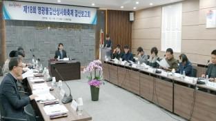 크기변환_제18회 영광불갑산상사화축제 결산보고회 1.jpg