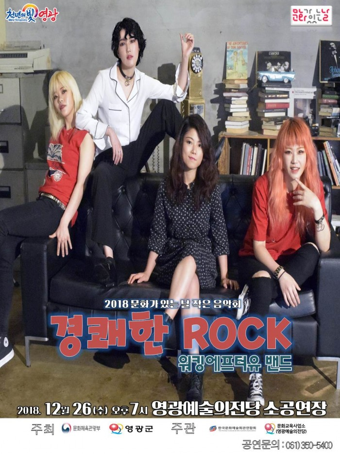 영광예술의전당 작은 음학회, 워킹에프터유 밴드 경쾌한 Rock 공연.jpg