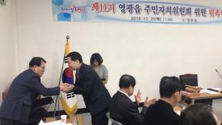 영광읍, 제11기 주민자치위원회 위원 위촉 및 출범준비 완료 1.jpg