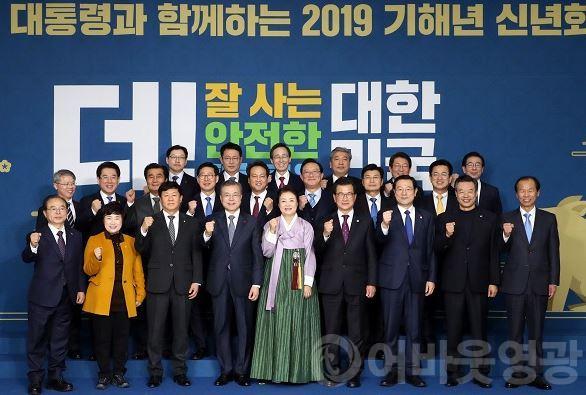 문재인 대통령 신년회(2).JPG
