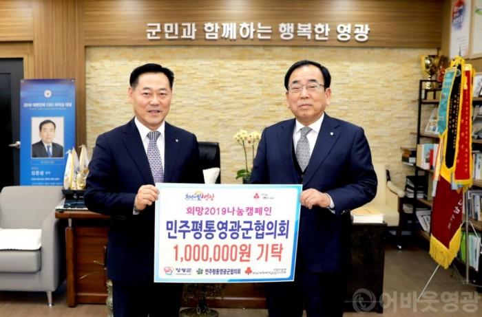 19.01.03 희망나눔 캠페인 민주평통영광군협의회 기탁_001.jpg