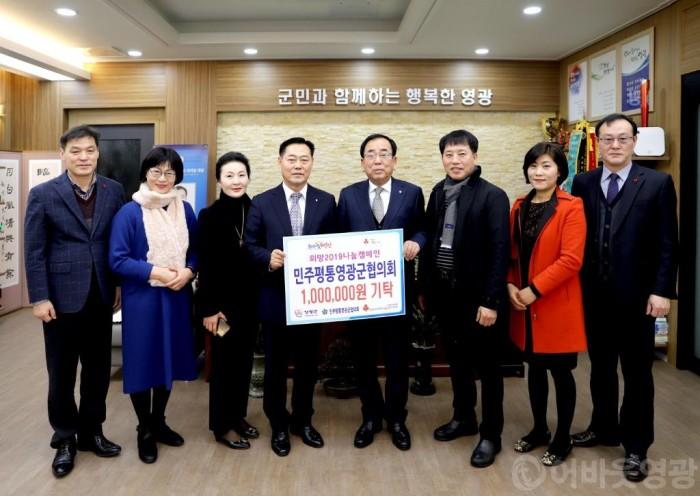 19.01.03 희망나눔 캠페인 민주평통영광군협의회 기탁_006.JPG