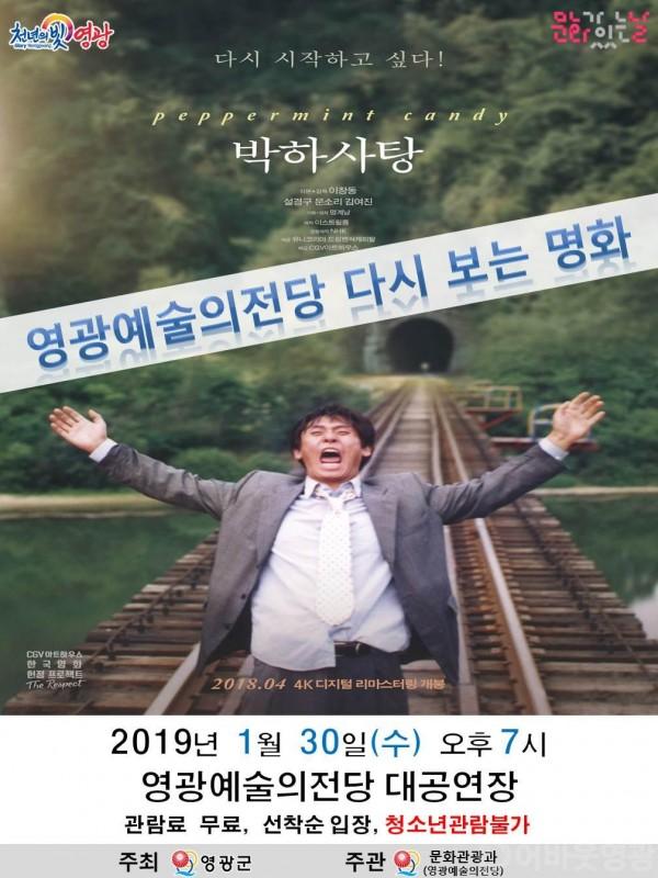 20190130 박하사탕.jpg