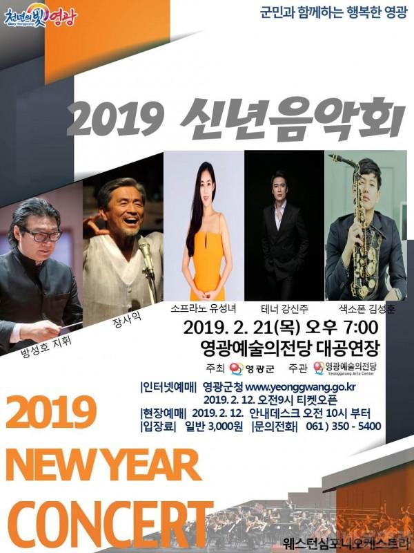 20190221 신년음악회.jpg