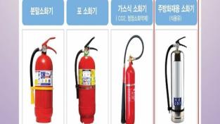 주방용 소화기.png