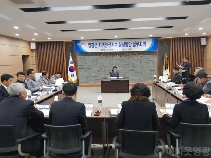 영광군, 지역안전지수 향상방안 실무회의 개최 1.jpg