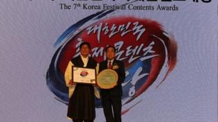 영광불갑산상사화축제, 대한민국축제콘텐츠대상 수상 2.jpg