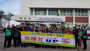 깨끗한 군서 만들기 기관·사회단체 동참 1.jpg
