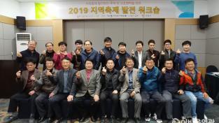 영광군, 2019 지역축제 발전 워크숍 개최 2.PNG
