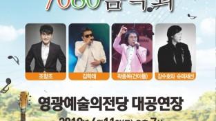 영광예술의전당, '4인4색 7080 음악회' 공연.jpg