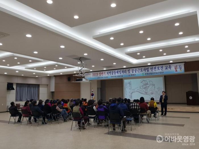 영광군, 지역공동체일자리·공공근로사업 참여자 안전보건 교육.jpg