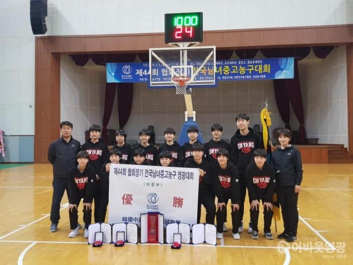 제44회 협회장기 전국중고농구대회 성황리에 막 내려(여중부우승).jpg