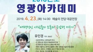 영광아카데미 4월 강연 '작가 겸 방송인 유인경' 초청 특강 개최.jpg