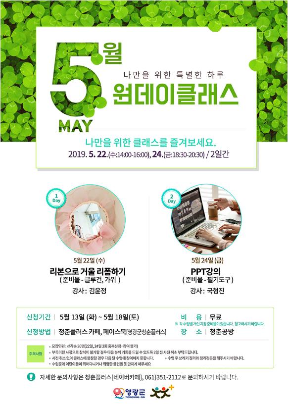4. 영광군, 청춘공방 원데이 클래스 인기 쑥쑥 3.PNG