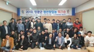 4. 영광군, 2019 청년 창업농 워크숍 개최 2.jpg