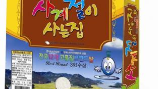 영광군  '사계절이 사는 집'  전남 10대 브랜드 쌀 선정.png