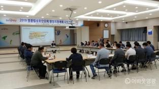 2019 법성포단오제 행정지원계획 시달회의 개최 2.jpg