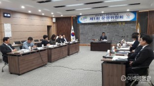 2019 영광 e-모빌리티 엑스포 운영위원회 개최 2.jpeg