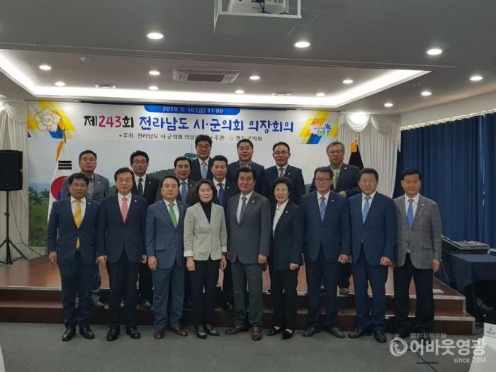 제243회 전라남도 시·군의회 의장회 완도에서 개최 2.JPG