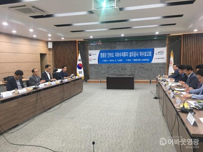 전국 최대 규모 '영광 안마지하저류지 사업' 착공  3.jpg