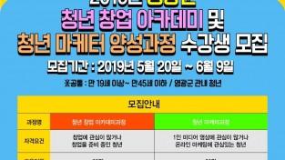 2019청년창업아카데미,청년마케터양성과정수강생모집포스터.jpg