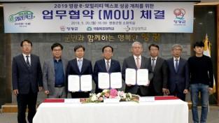 2019 영광 e-모빌리티 엑스포, 지역대학이 발 벗고 나서 2.JPG