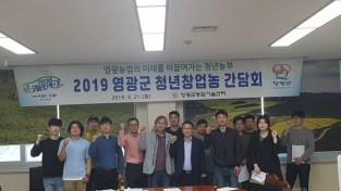 영광군, 2019 청년 창업농 모니터링단 간담회 개최 2.jpg