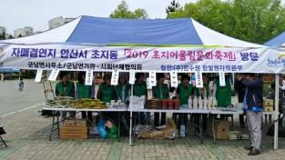 군남면 안산시 초지동 자매결연 교류 행사 2.jpg