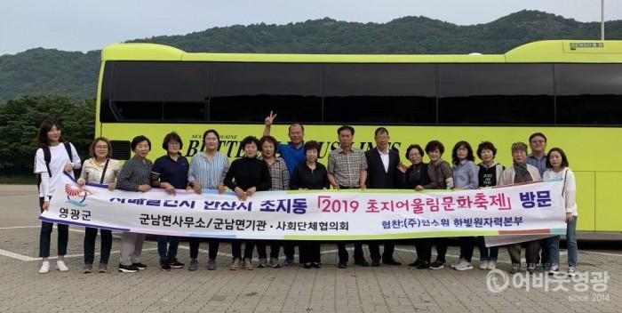 군남면 안산시 초지동 자매결연 교류 행사 3.jpg