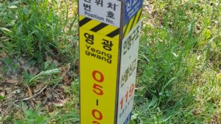 영광군, 주요 등산로에 설치된 산악위치표지판 일제 정비.png