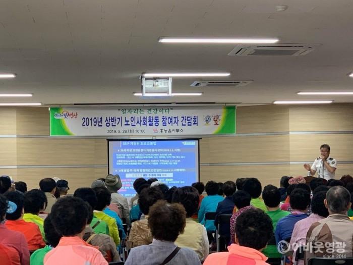 1. 2019년도 홍농읍 상반기 노인사회활동 간담회 실시 2.jpg