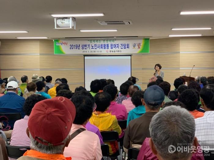 1. 2019년도 홍농읍 상반기 노인사회활동 간담회 실시 3.jpg