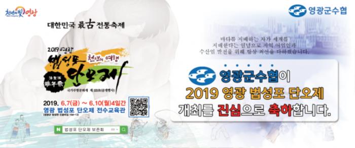 수협 축하광고.png