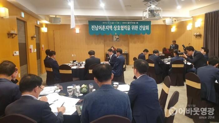 영광군, 전남 어촌지역 상호협력과 상생발전 모색 2.JPG