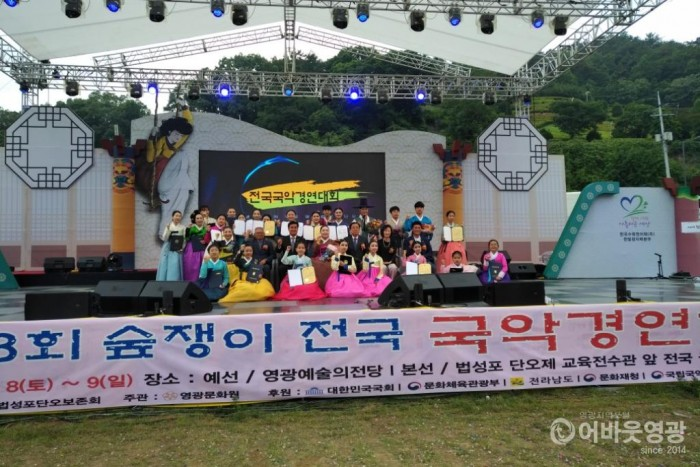 제18회 숲쟁이 전국국악경연대회 성황리 개최 4.jpg