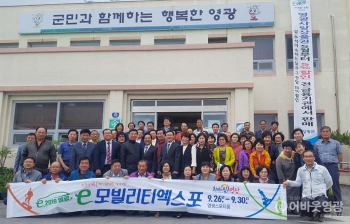 홍농읍 - 광주 계림2동 자매결연 교류행사.jpg