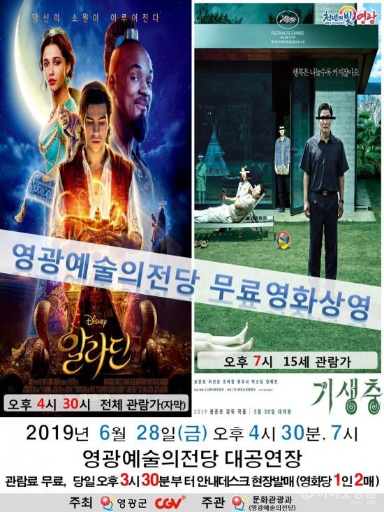 20190628 CGV 무료영화상영.jpg
