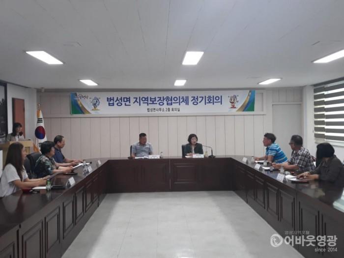 법성면지역사회보장협의체 2019년 제2차 회의 개최.jpg