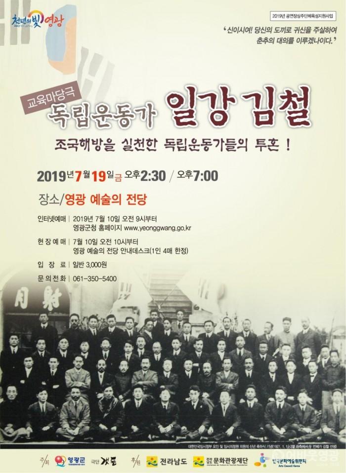 영광예술의전당 '독립운동가 일강 김철' 공연 1.jpg